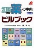 薬の事典 ピルブック 2006年版