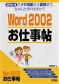Word2002 お仕事帖