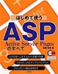 はじめて使う Active Server Pagesのすべて