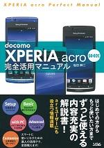 docomo XPERIA acro SO-02C 完全活用マニュアル