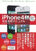 iPhone4S 完全活用マニュアル iOS5 & iPhone4 / iPod touch対応