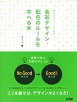 色彩デザイン・配色のルールを学べる本