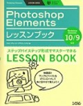 Photoshop Elements レッスンブック Photoshop Elements 10 / 9 対応