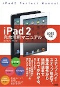 iPad2 完全活用マニュアル iOS5対応
