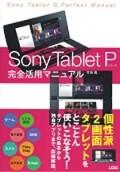 Sony Tablet Pシリーズ 完全活用マニュアル