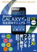 GALAXY S Ⅱ LTE SC-03D 完全活用マニュアル