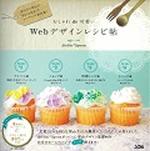 おしゃれde可愛い Webデザインレシピ帖