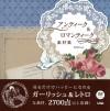 アンティーク&ロマンティーク素材集