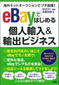 EyeCatch_eBay