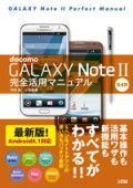 GALAXY NOTE II_cover