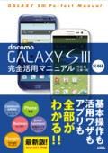 GALAXY_S3_cover_0614-2