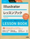 Illustrator lesson book cs6