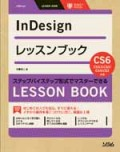 InDesign lesson book cs6