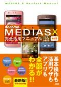MEDIAS X_cover