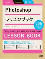 Photoshop lesson book cs6