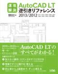 autocadlt_cover