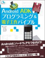 Android ADKプログラミング&電子工作バイブル