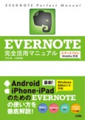 evernote_cover_0523