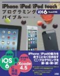 iOS6_cover