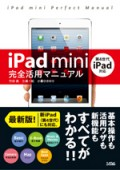 iPad mini_cover