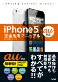 iPhone5_au_cover