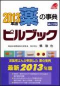 pill_book-2013