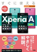 すぐに使えるXperia A_cover