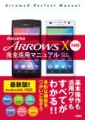 iPad活用術2012_coverB_0325