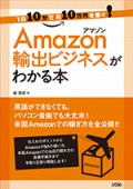Amazon_fba_usa