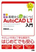 AutoCad_nyumon_coverL_w150