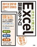 Excel_cover