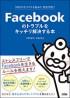 Facebookのトラブルをキッチリ解決する本