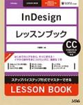 InDesignレッスンブック CC/CS6/CS5/CS4対応