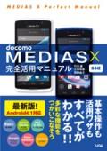 MEDIASX_N-04E_cover