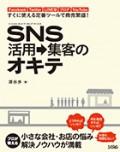 cover_socym_snsB1