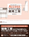 Access-kaihatsu_coverobi0827