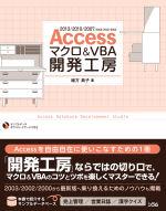 Access-kaihatsu_coverobi0827