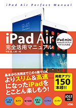 iPad Air_cover