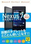 nexus7_2013_cover