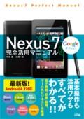 nexus7_cover
