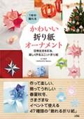 origami_cov_OL_1126Po