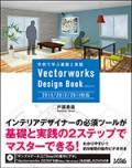 Vectorworks デザインブック 2013/2012/2011対応