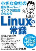 linux_cover_fix_ol
