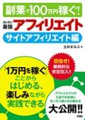 sm_affiliate_site_cover