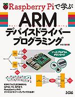 arm-cov