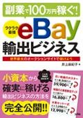 sm_ebay_cover_iroko