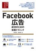 Facebook広告 成功のための実践テクニック