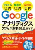 Googleアナリティクスアクセス解析完全ガイド ユニバーサルアナリティクス対応版