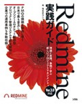 Redmine_cover_0605