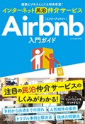 sm_airbnb_cover_out